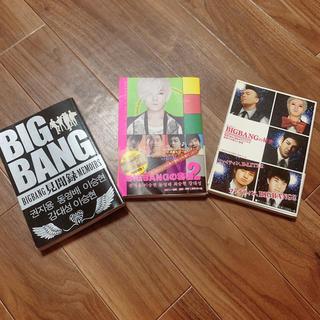 ビッグバン(BIGBANG)のBIGBANG 【廃盤品有り】3冊セット(アイドルグッズ)