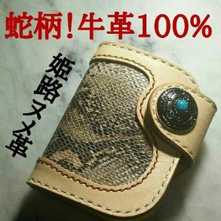 【蛇柄】ハンドメイド牛革100%ショートウォレット!(折り財布)