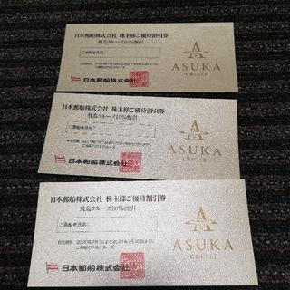 日本郵船 飛鳥クルーズ 10%割引券 3枚セット 期限:2021/09/30(その他)