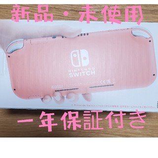 Nintendo Switch - 新品・未使用 任天堂 ニンテンドー Switch Lite コーラル