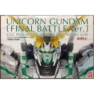 バンダイ(BANDAI)のPG 1/60 RX-0  ユニコーンガンダム(最終決戦Ver.)(プラモデル)