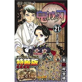 鬼滅の刃 1〜21巻 全巻セット 特装版 シュリンク未開封