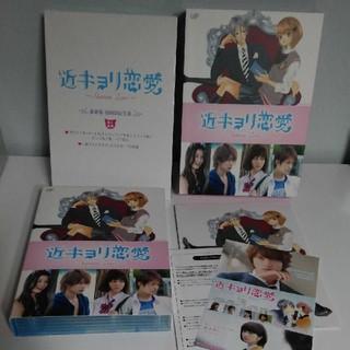 ジャニーズ(Johnny's)の近キョリ恋愛 SeasonZero 豪華版 DVD BOX(TVドラマ)