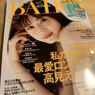 BAILA バイラ 2020年8月号(ファッション)