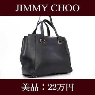 ジミーチュウ(JIMMY CHOO)の【全額返金保証・送料無料】ジミーチュウ・2WAYショルダーバッグ(E125)(ショルダーバッグ)