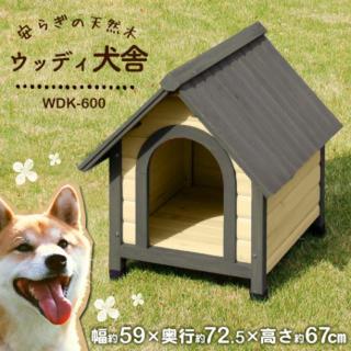 アイリスオーヤマ(アイリスオーヤマ)のウッディ犬舎 中型犬用 犬小屋 ハウス 屋外 室外 野外 木製 ペット用品(犬)