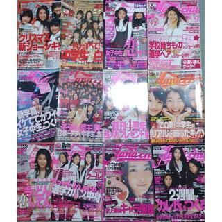 ハナチュー 2007年 12冊まとめ(ファッション)
