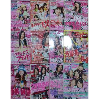ハナチュー 2009年 12冊まとめ(ファッション)