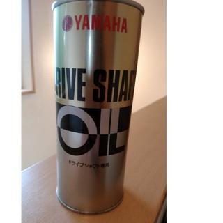ヤマハ(ヤマハ)のYAMAHA DRIVESHAFT OIL(その他)