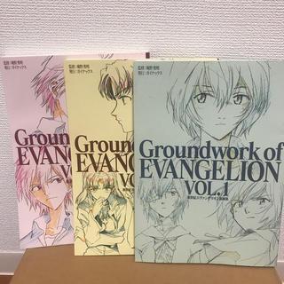 新世紀エヴァンゲリオン 原画集 Vol.1〜Vol.3(イラスト集/原画集)