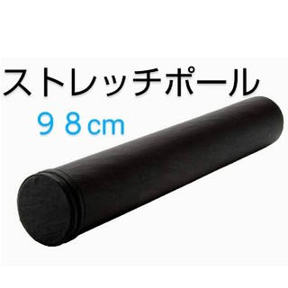 ストレッチポール ヨガポール98cm(ヨガ)