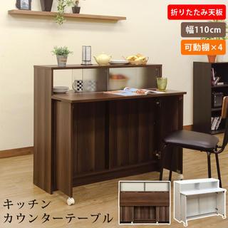 キッチン収納 リビング収納 食器棚 キッチンカウンターテーブル 110cm幅(キッチン収納)