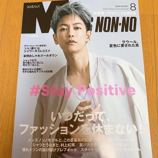 MEN'S NON-NO 2020年8月号(ファッション)
