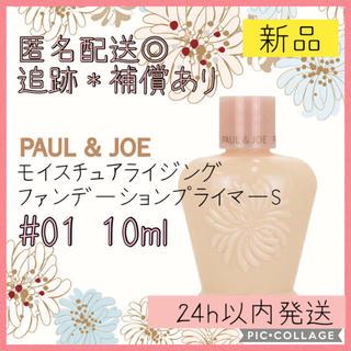 PAUL & JOE - 【新品】ポール&ジョー モイスチュアライジング ファンデーション #01 下地