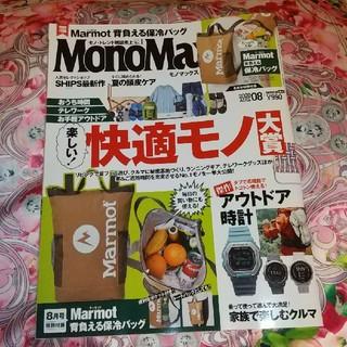 宝島社 - MonoMax☆雑誌のみ