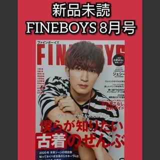 FINEBOYS 8月号 ジェシー初表紙&卒業(ファッション)