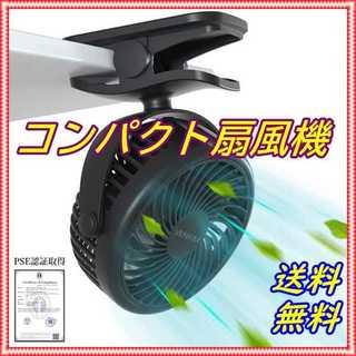 コンパクト扇風機 40時間連続使用(扇風機)