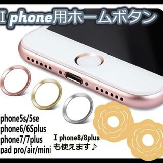 オシャレ!iPhoneホームボタンシール リングシール 4色(その他)