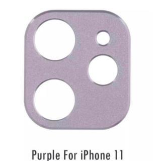 〖新品〗激安 iPhone11  カメラプロテクター 《パープル》✦カメラ保護(その他)