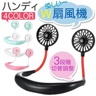 首掛け ハンディファン ミニ扇風機 携帯扇風機 USB充電式 ポータブル 送風機(扇風機)