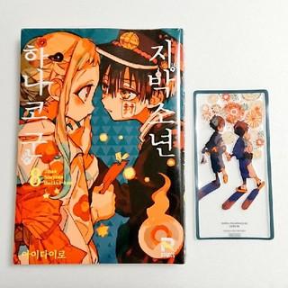 地縛少年花子くん 8(少年漫画)