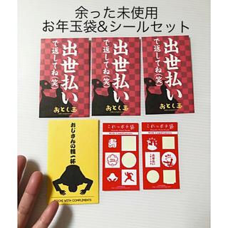 余った未使用 お年玉袋&シール セット(カード/レター/ラッピング)
