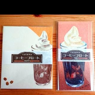 レトロ珈琲フロートレターセット2個(カード/レター/ラッピング)