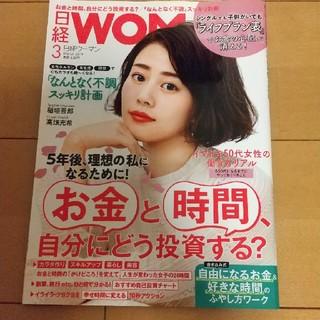 日経WOMAN  2019年3月版(その他)
