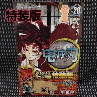 鬼滅の刃 20巻 特装版(少年漫画)