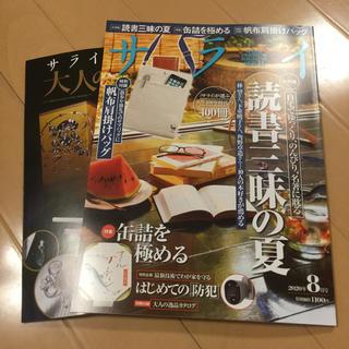 最新号 サライ8月号 雑誌(ファッション)