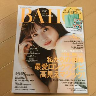 最新号 BAILA 8月号 雑誌 抜けあり(ファッション)