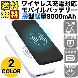 送料無料 軽量薄型 8000mAh Qi ワイヤレス充電 モバイル バッテリー(その他)