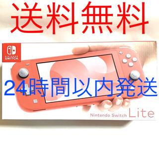 Nintendo Switch - ニンテンドースイッチライト コーラル Nintendo Switch Lite