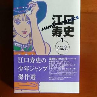 「江口寿史JUMP WORKS 1 ストップ!!ひばりくん!」(少年漫画)