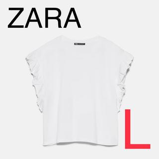 ZARA - ZARA ザラ 新品 完売品 フリルT  白 L