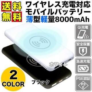 送料無料 薄型軽量 8000mAh Qiワイヤレス充電 モバイルバッテリー(その他)