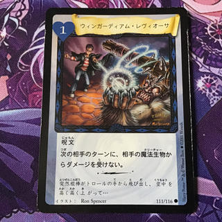 ハリーポッター カードゲーム ウィンガーディアムレヴィオーサ(シングルカード)