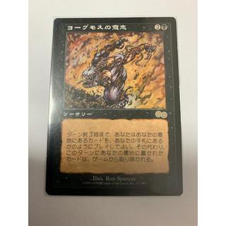 マジックザギャザリング(マジック:ザ・ギャザリング)のヨーグモスの意思 日本語版(シングルカード)