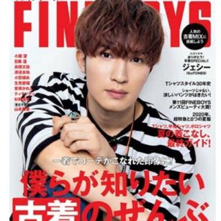ジャニーズ(Johnny's)のFINE BOYS 8月号(ファッション)