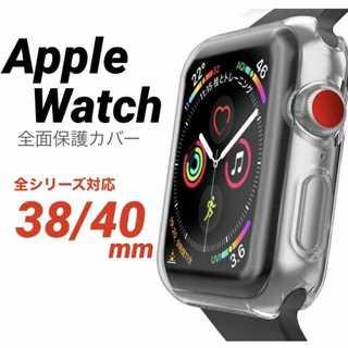 Apple Watch アップルウォッチ 画面保護カバー 38/40mm(その他)