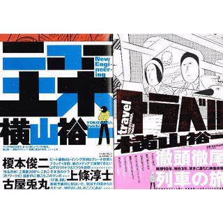 ■2冊■「ニュ-土木」「トラベル」■横山裕一■イーストプレス■(少年漫画)