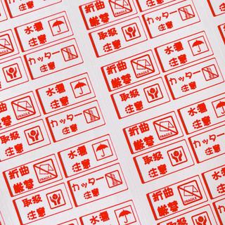 ケアシール 4種(カード/レター/ラッピング)