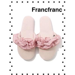フランフラン(Francfranc)の【新品】Francfranc シフォンルームシューズ フリル ライトピンク(スリッパ/ルームシューズ)