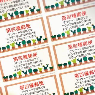 ケアシール 第四種郵便(カード/レター/ラッピング)