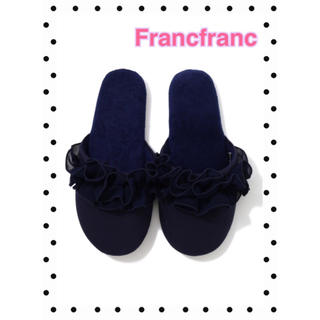 フランフラン(Francfranc)の【新品】Francfranc  シフォン ルームシューズ フリル ネイビー(スリッパ/ルームシューズ)
