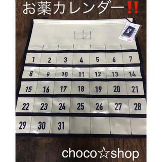 月間 カレンダーポケット お薬カレンダー(小物入れ)
