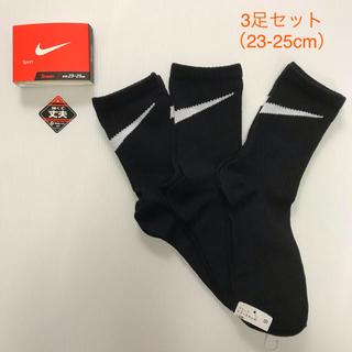 NIKE - 【訳あり】NIKE ナイキ ソックス 靴下 3足組(23-25cm)