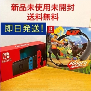Nintendo Switch - Switch本体 ネオン + リングフィット