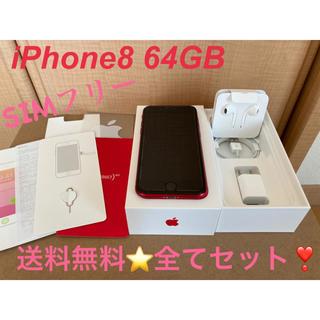 iPhone - 【送料無料】iPhone8 64GB レッド 本体+付属品 ⭐️ SIMフリー