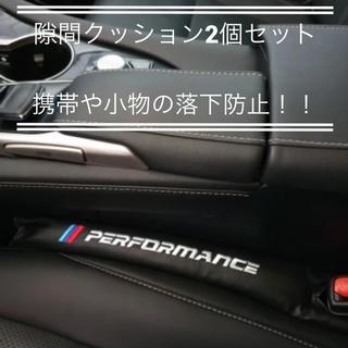 BMW 2本 シートコンソール 隙間 クッション センターコンソール(車内アクセサリ)